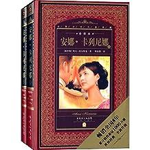 海豚文学馆·世界文学名著典藏:安娜·卡列尼娜(全译本)(套装共2册)(升级版)