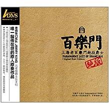 百乐门:上海老百乐门绝版爵士(CD ADMS)