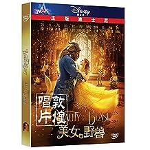 美女与野兽 真人版(DVD9)迪士尼电影DVD碟片 中英双语