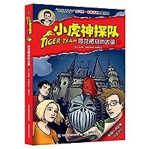 小虎神探队23:恶灵栖息的古堡