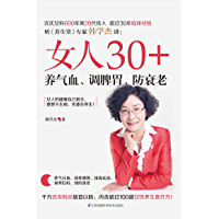 女人30+,养气血、调脾胃、防衰老 (凤凰生活)