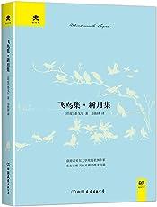 飞鸟集·新月集