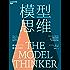 """模型思維(24種讓人終身受益的思維模型,精準解決學習工作生活的所有難題,像芒格一樣智慧地思考,得到""""精英日課""""萬維鋼推薦和講解!)"""