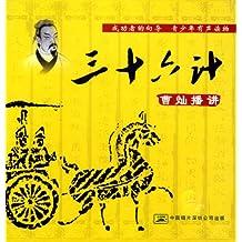 曹灿播讲:三十六计(4CD)