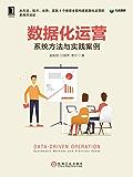 数据化运营:系统方法与实践案例 (产品管理与运营系列丛书)
