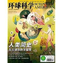 《环球科学》2018年10月号
