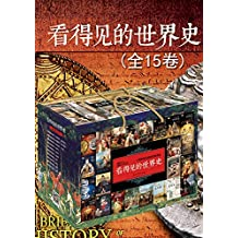 看得见的世界史套装(全15卷)
