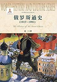 俄罗斯通史(1917-1991) (世界历史文化丛书)