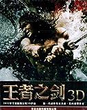 王者之剑(3D蓝光碟)