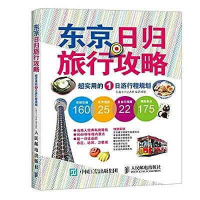 东京日归旅行攻略 超实用的1日游行程规划.pdf