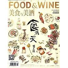 美食与美酒杂志2016年总第壹壹壹期/NO.111(食为天百人谈)