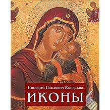 Иконки (Russian Edition)