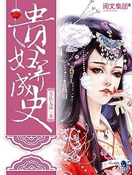 """""""贵妇养成史第5卷"""",作者:[月色无边]"""