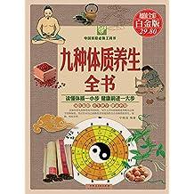 九种体质养生全书 (中国家庭必备工具书)
