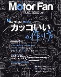 モーターファン·イラストレーテッド 図解·自動車のテクノロジー Vol.74
