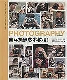 国际摄影艺术教程(第2版)