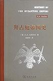 拜占庭帝国史