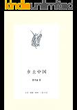 鄉土中國【三聯出品!豆瓣9.1!中國社會學和人類學的奠基人之一費孝通先生作品!】 (中學圖書館文庫)