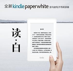 Kindle Paperwhite电子书阅读器: 300 ppi超清电子墨水触控屏、内置阅读灯、超长续航
