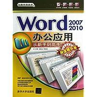 Word2007/2010办公应用从新手到高手(超值精华版)(配光盘)(从新手到高手)