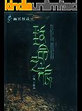 致命之旅——幽冥怪谈第三部 (悬疑世界系列图书)