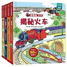 看里面低幼版第3辑:揭秘雨林+揭秘食物+揭秘火车等(套装共4册)