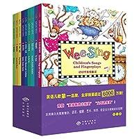 Wee Sing 欧美经典儿歌▪点读版(第1辑)(套装共9册)