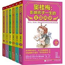 窦桂梅:影响孩子一生的主题阅读(1-6年级)(套装共6册)
