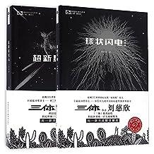 超新星纪元&球状闪电 共2册 套装
