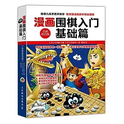 漫画围棋入门.pdf