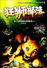 狂獅部落3:絕境重生