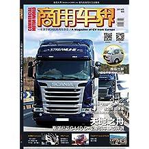 商用车界 14年4月刊 精选版