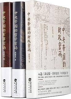中央帝国密码三部曲(套装共3册)以技术化方式,从财政、哲学、军事角度,完整解读中央帝国从秦朝到清末两千多年的历史脉络
