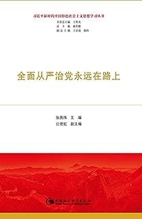 全面从严治党永远在路上 (习近平新时代中国特色社会主义思想学习丛书)