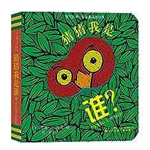 童立方·宝宝的第一本躲猫猫游戏书:猜猜我是谁?
