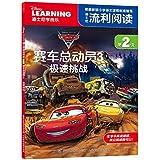 迪士尼流利阅读(第2级)·赛车总动员3:极速挑战