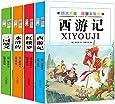 四大名著:西游记+红楼梦+三国演义等(彩绘版注音版)(套装共4册)