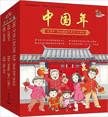 """绘本故事 - 《""""中国年""""原创图画书系列(珍藏版)》"""