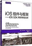 iOS组件与框架:iOS SDK高级特性剖析