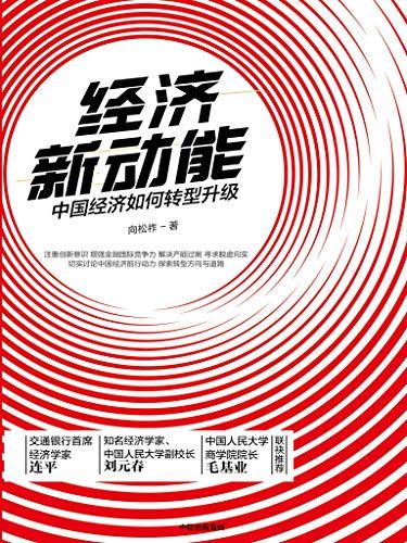 经济新动能:中国经济如何转型升级 - 向松祚(epub+mobi+azw3)