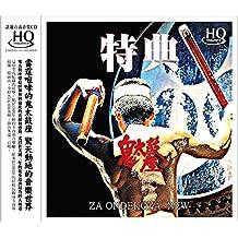 红音堂•鬼太鼓座:特典(打击乐专辑)(HQCD)
