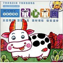 儿童美术素质教育专业教材:童心童画·可爱动物篇