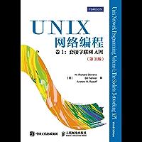 UNIX网络编程 卷1:套接字联网API(第3版)(异步图书)