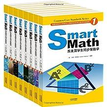 Smart Math:跟美国学生同步做数学(1-8)(彩色英文版)(套装共8册)