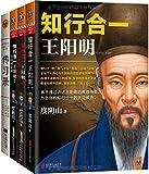 知行合一王陽明(1-3)+傳習錄(套裝共4冊)