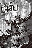 蝙蝠侠:黑与白1