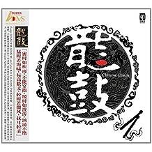 龙鼓(CD)