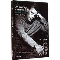 写作这回事:创作生涯回忆录(封面随机)