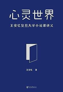 心灵世界(王安忆亲授,中文创意写作精英课程,复旦大学小说学课堂实录)