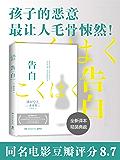 """告白(日本销量逾358万部,暗黑系复仇小说,同名影视多次获奖,推理神作!""""悲剧为何会成为悲剧?""""爱与罪的一线之间。)"""